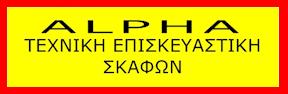 Alpha Yacht Technical Management - alpha-techniki.com